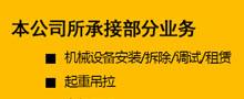 青岛平安顺设备安装有限公司