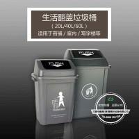 生活翻盖垃圾桶