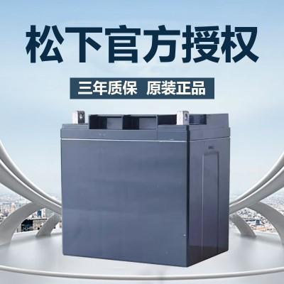 Panasonic松下LC-P1224ST免维护蓄电池UPS