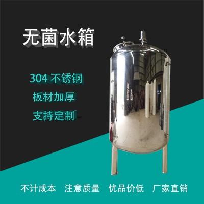柳林县鸿谦水处理无菌水箱 不锈钢无菌水箱厂家直供