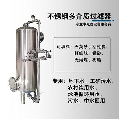 登封鸿谦多介质过滤器锰砂过滤器 不锈钢过滤器 支持定制