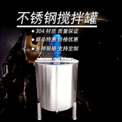 方山县鸿谦乳化配料罐 不锈钢搅拌罐诚信经营支持定制