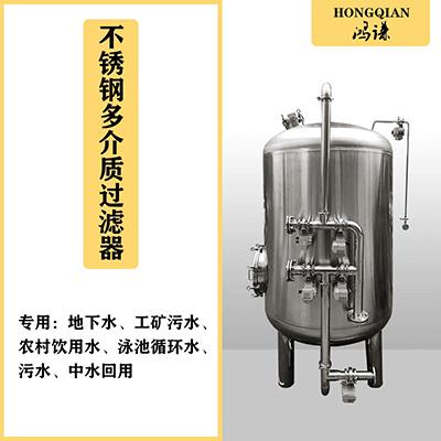 林西县鸿谦多介质过滤器 不锈钢过滤器 厂家直供